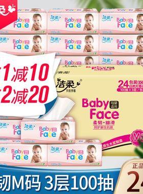 洁柔抽纸Babyface母婴3层100抽24包整箱实惠装面巾纸餐巾纸巾M码