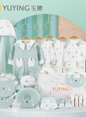 新生儿礼盒夏季套装纯棉婴儿衣服春秋初生刚出生宝宝母婴用品必备