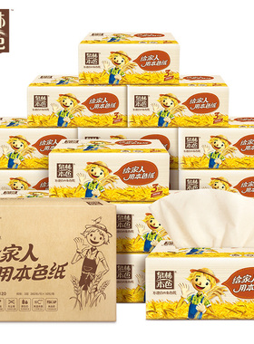 泉林本色抽纸母婴适用不漂白面巾纸巾3层360张*16包餐巾纸箱装