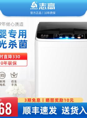 志高3.8公斤洗衣机全自动母婴宝宝儿童小型专用洗脱一体节能省电