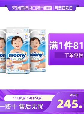【直营】moony腰贴型婴儿纸尿裤 L54片*3宝宝透气超薄尿不湿母婴