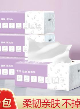 原木抽纸4包母婴加厚柔韧家用实惠装纸巾餐巾纸面巾纸 天天和美