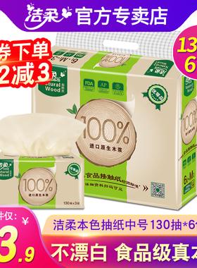 洁柔自然木低白度家用软抽纸餐巾纸130抽6包自然无香母婴适用官网