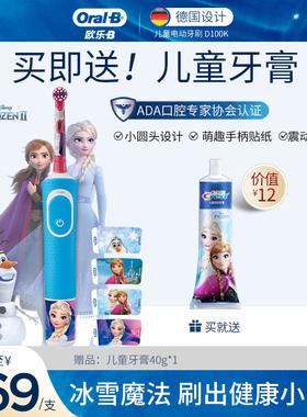OralB欧乐B儿童电动牙刷充电式全自动式软毛宝宝3岁+儿童牙刷母婴