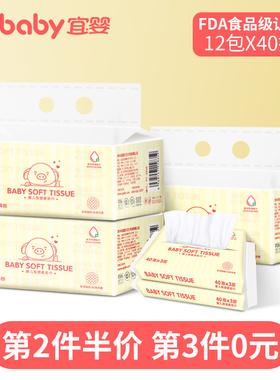 宜婴婴儿保湿超柔纸巾40抽12包新生儿宝宝手口专用抽纸母婴乳霜纸