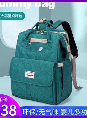 妈咪包2020新款时尚背包母婴包大容量外出妈妈旅行包宝妈包双肩包