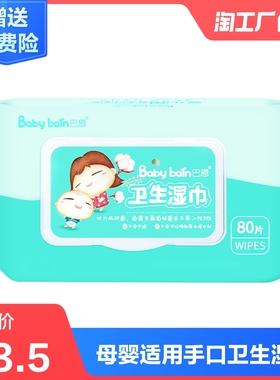 母婴适用手口卫生湿巾巴恩80抽大包装 99.9%灭菌率