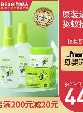 BEGGI新西兰植物精油驱蚊香薰驱蚊水母婴驱蚊防蚊儿童驱蚊液防蚊