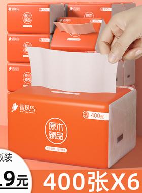 400张大包抽纸家用实惠装整箱卫生纸批发原木母婴餐巾纸擦手纸抽