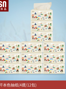 (琳琳专享)抽纸4提12包*3层 母婴专用 (组合装)