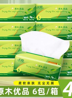 小包纸巾家庭实惠装6包便携式抽纸母婴适用面巾纸擦手纸餐巾纸