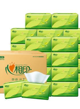 心相印抽纸茶语丝享S码150抽24包茶叶压花无香型纸巾母婴可用整箱