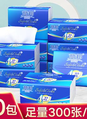 丽邦抽纸300张10包宝宝母婴面巾纸擦脸巾家庭实惠装餐厅擦手纸卫生纸巾