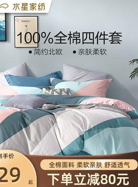 水星家纺四件套全棉纯棉床上用品学生宿舍床笠被套床单1.8m被罩