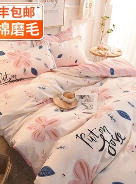 纯棉磨毛床上用品四件套全棉1.5米床笠冬季加厚床单人被套三4件套