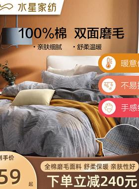 水星家纺全棉磨毛四件套纯棉套件加厚保暖被套床单秋冬季床上用品
