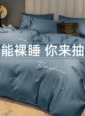 60支长绒棉四件套全棉纯棉100床单被套床笠款四季通用4床上用品三