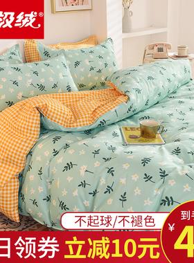 北极绒四件套被套床上用品床单宿舍单人学生三件套被罩被单套件