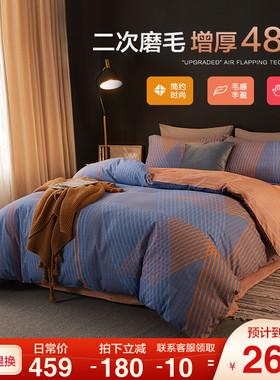 博洋家纺磨毛四件套全棉纯棉冬季加厚床上用品秋冬被套厚床单被单