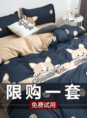 水洗棉四件套春秋床上用品ins风被套棉被单学生宿舍床单人三件套4