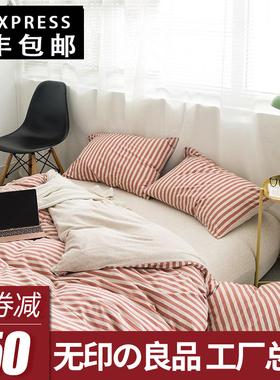 无印良品四件套全棉纯棉100天竺棉床单被套床笠针织裸睡床上用品