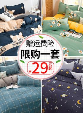 水洗棉四件套床上用品学生宿舍春秋被单床单人被套被子三件套男4