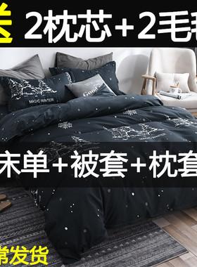 北欧风四件套纯棉被子被套床上用品床单被罩学生宿舍三件套单人