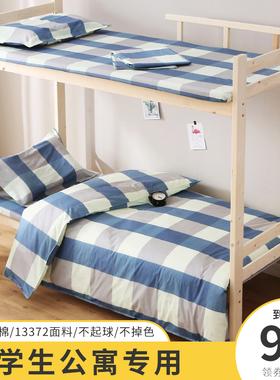 纯棉学生宿舍三件套床上用品全棉床单被套四件套单人床被子床品六