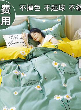 水洗棉四件套春秋床上用品磨毛被套床单人学生宿舍被子被单三件套