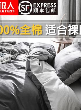南极人四件套纯棉全棉100棉北欧简约纯色床上用品被套床单三4件套