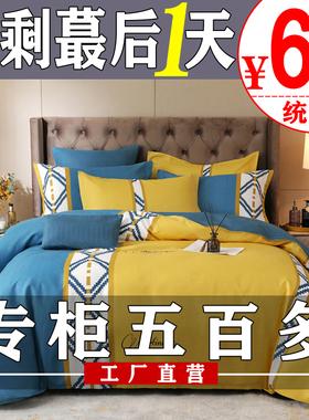 四件套全棉纯棉加厚床单被套双人被罩冬季简约亲肤床上用品4件套