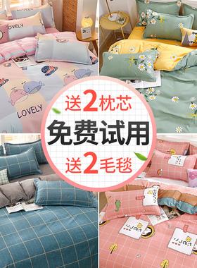 水洗棉四件套春秋被套ins风学生宿舍被单床单人三件套床上用品女4