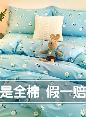 秋冬四件套亲肤裸睡纯棉100全棉床单被套4三件套单人床上用品套件