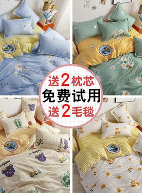 水洗棉四件套春秋家用床上用品学生宿舍女三件套被单男床单人被套