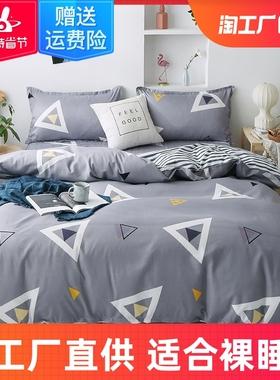 水洗棉四件套被套被单床上用品学生宿舍被子ins风磨毛三件套床单4