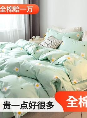 四件套纯棉100全棉床上用品床单被套宿舍三件套床笠款4件套春秋