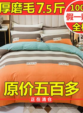 纯棉加厚100%全棉磨毛四件套被套被罩床单床笠款夏季简约床上用品