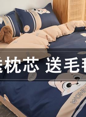 水洗棉四件套被套床上用品学生宿舍女夏季三件套3床单人床品被罩4
