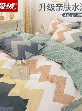 水洗棉四件套床上用品床单被套单人春秋四季通用学生宿舍三件套女