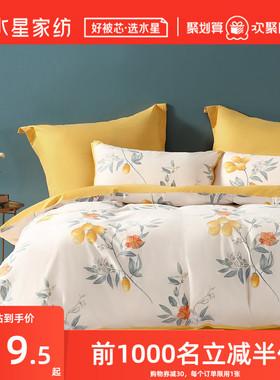 水星家纺全棉四件套纯棉家用床单被套套件单双人床上用品2021新品