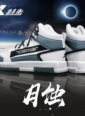 特步男鞋板鞋秋季空军一号aj男士冬季加绒滑板阿甘休闲高帮运动鞋