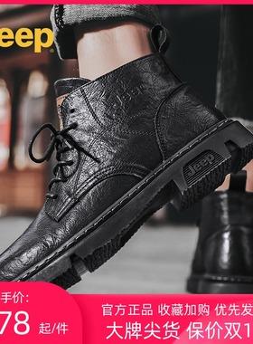 jeep男鞋秋冬季加绒马丁靴男黑色高帮靴子男英伦中帮男士工装靴
