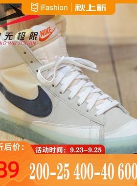 耐克男鞋2021秋季新款BLAZER高帮开拓者运动休闲鞋板鞋DH4505-200