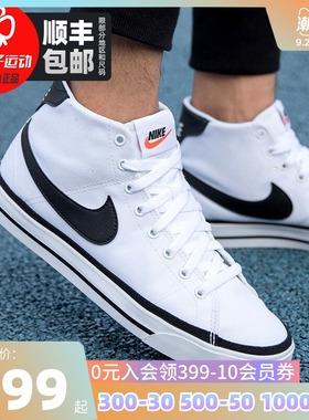Nike耐克男鞋2021秋季新款运动鞋高帮帆布板鞋休闲鞋小白鞋DD0162