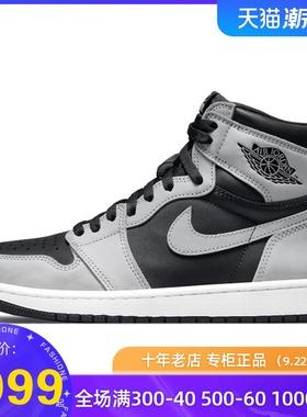 耐克男鞋女鞋Air Jordan 1 AJ1影子灰高帮防滑篮球鞋555088-035