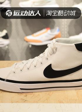 Nike耐克男鞋2021秋新款黑白轻便运动休闲帆布高帮板鞋DD0162-100