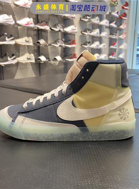 耐克男鞋2021新款BLAZER开拓者果冻底运动高帮板鞋DH4505-400-200
