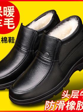 棉鞋男士冬季加厚加绒中老年人爸爸男鞋真皮防滑软底老人保暖皮鞋