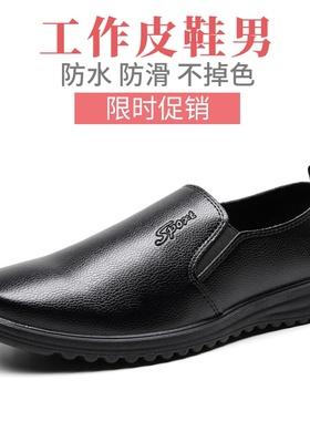 厨师鞋男鞋秋冬季2019新款厨房防水防滑防油工作休闲鞋黑色皮鞋男