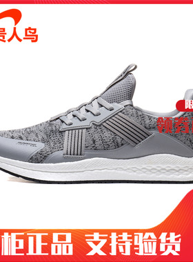 贵人鸟男鞋运动鞋超轻便透气跑步鞋飞织男士2019冬季新款P95A67